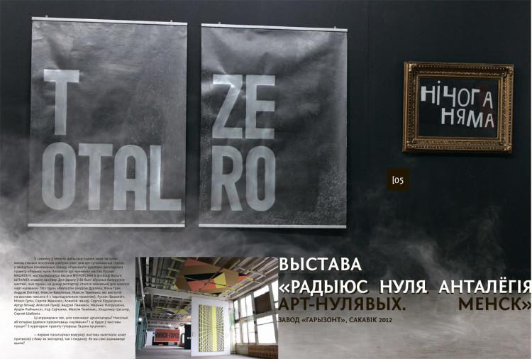 Rusłan Vaśkiević, Aksana Źhirouskaja, Volha Śparaha about Zero Radius. Art of the 00s Ontology research project