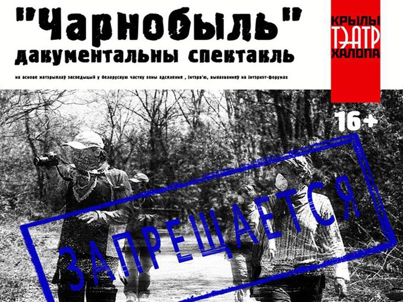 charnobyl