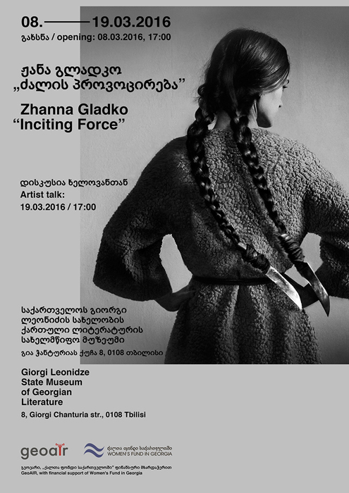 2016.03.08_ Zhanna Gladko - Inciting Force_Tbilisi_00