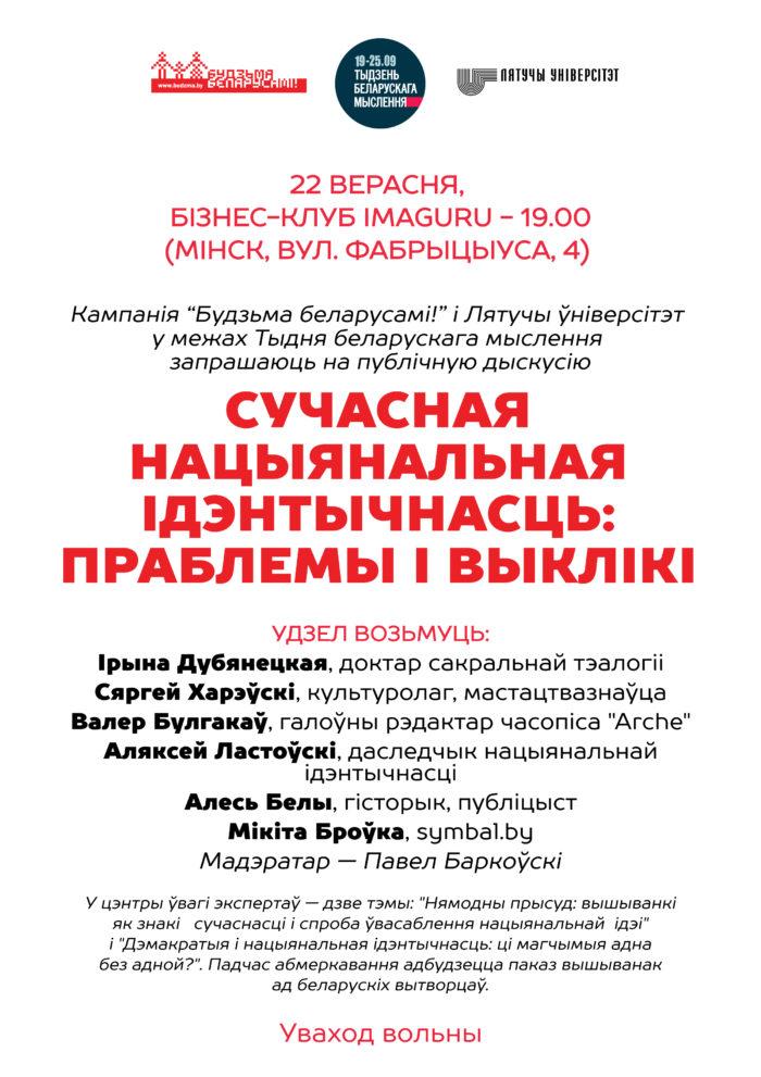 dyskusia_22-09