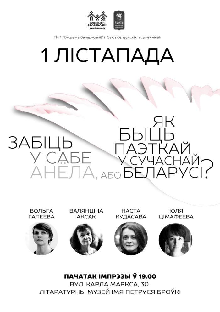 paetki_01-11