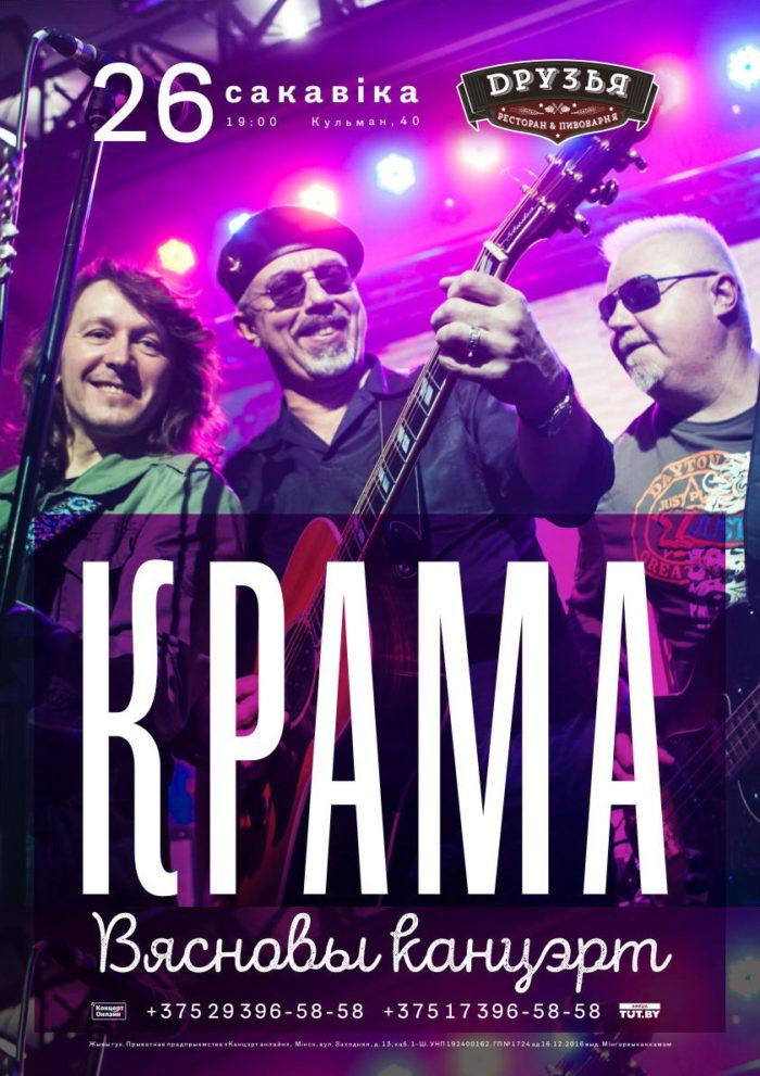 Крама-2